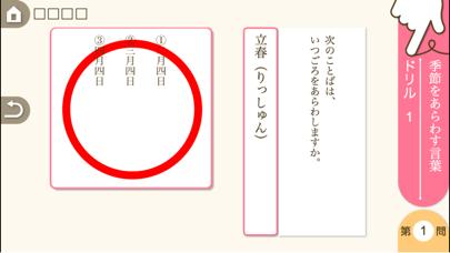 小学5年生国語 言葉と文:ゆびドリル(国語学習アプリ)のおすすめ画像2