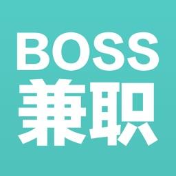 Boss兼职-靠谱的兼职赚钱平台