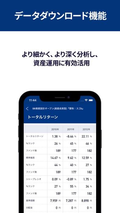 My 投資信託 (モーニングスター) ScreenShot4