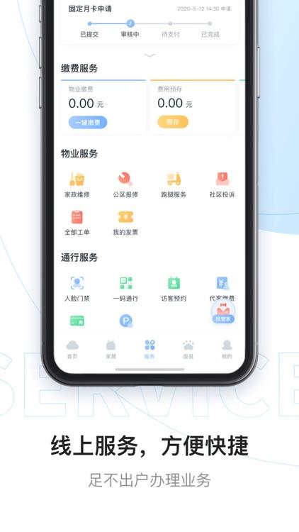 云邻社区 screenshot-2