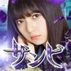 乙女神楽 〜ザンビへの鎮魂歌〜 iPhone / iPad