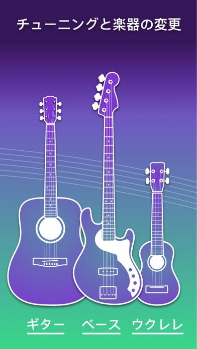 チューナー : ギター, ウクレレ,ベース & ギターコードのおすすめ画像3