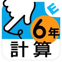 小学6年生算数:けいさん ゆびドリル(計算学習アプリ)