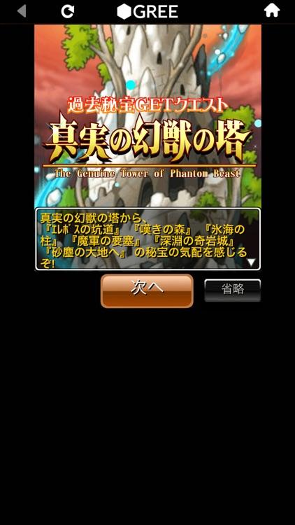 ドラゴンコレクション モンスター育成カードバトル screenshot-3