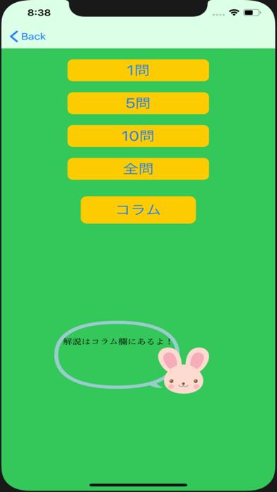 PracticalQuiz screenshot 2