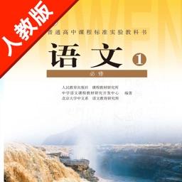 人教版高中课本语文必修1