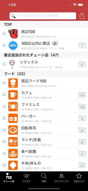 ロケスマ Screenshot