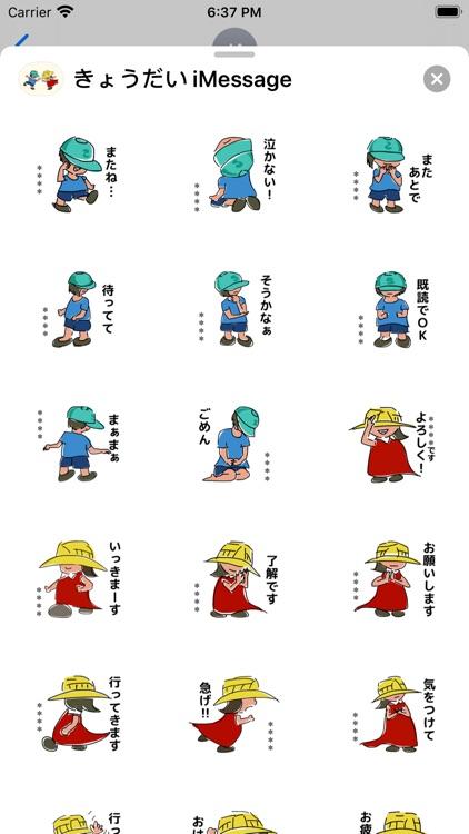 きょうだい Stickers screenshot-4