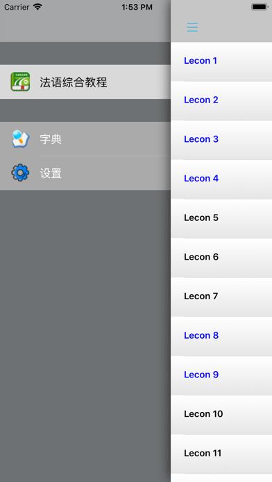 法语综合教程 -外语专业助手 screenshot four