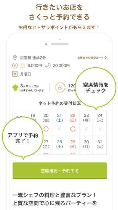 ヒトサラ - シェフがオススメするお店を探せるグルメアプリのおすすめ画像3