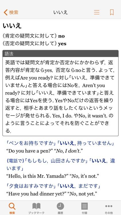 ジーニアス英和・和英辞典(第5版/第3版) screenshot-3
