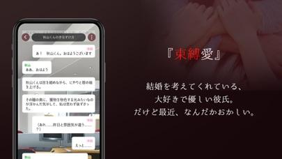 KISSMILLe ~ 100シーンの恋 チャット小説 ~のおすすめ画像7