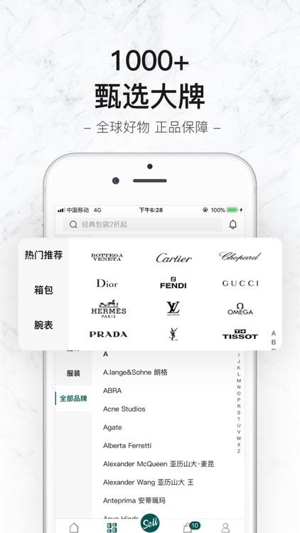 MUSEE名见-精致奢品闲置交易平台 screenshot-4