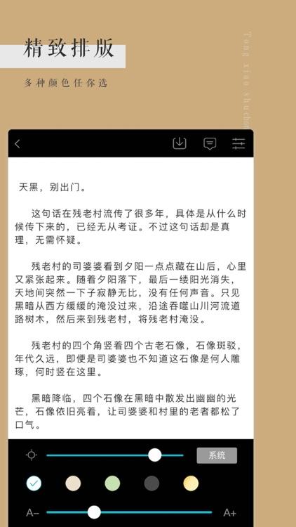 通宵书虫-小说阅读器 screenshot-3