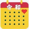 農歴カレンダー - iPhoneアプリ