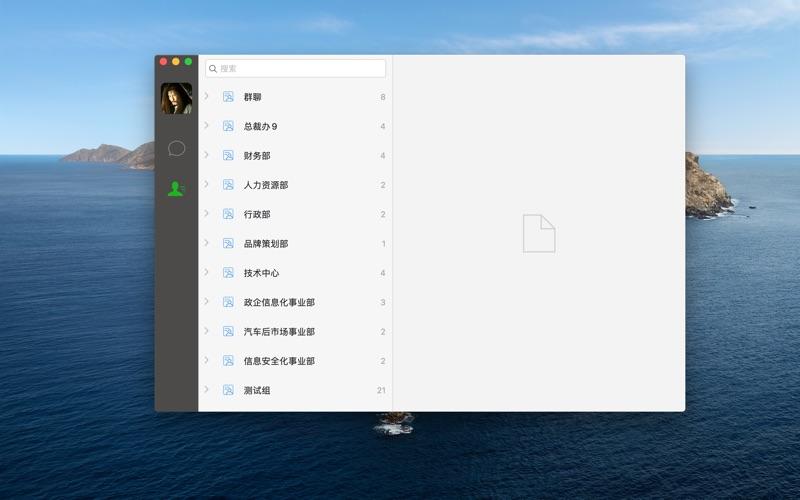 机毛信 for Mac