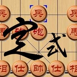 Chinese Chess XiangQi Formula