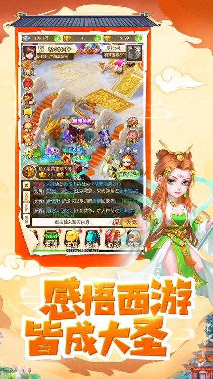 猴哥传说-西游题材回合修仙手游 screenshot-4