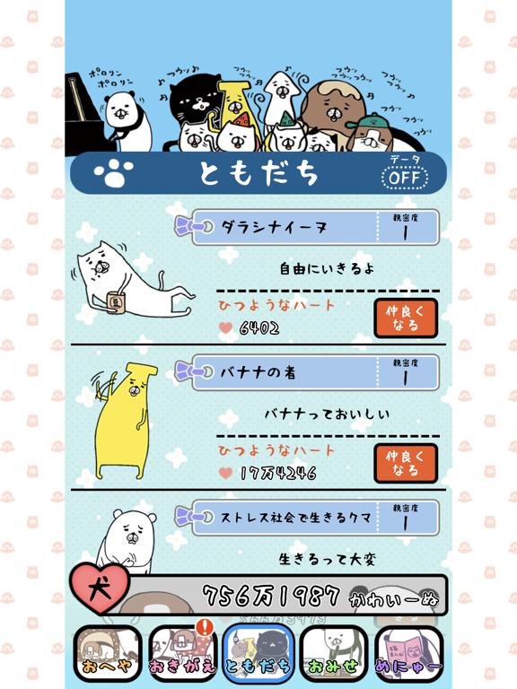 パンダと犬 どこでも犬かわいーぬのおすすめ画像4
