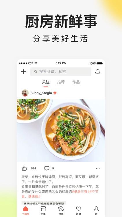 下厨房-美食菜谱 screenshot-5