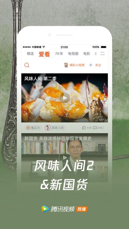 腾讯视频-创造营2020独播 screenshot-9