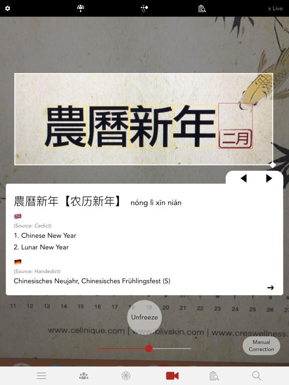 HanYou - 汉语字典 Screenshots