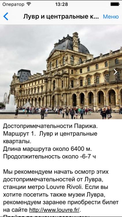 Париж аудио- путеводитель screenshot-4