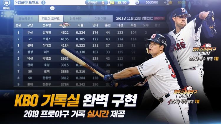 컴투스프로야구2019 screenshot-3