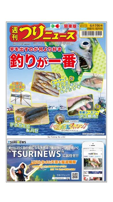 週刊つりニュース(関東版) screenshot1