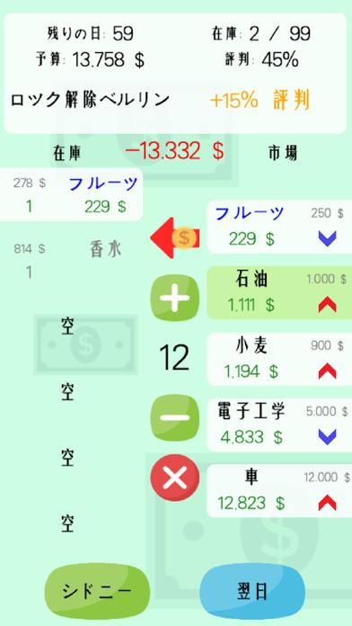 ビジネスゲームのスクリーンショット3
