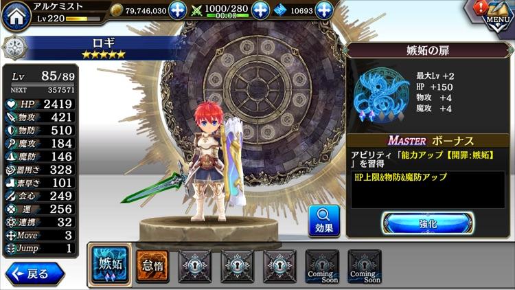誰ガ為のアルケミスト screenshot-6