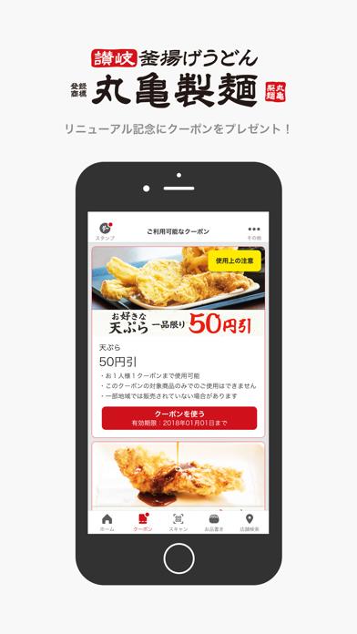 丸亀製麺 - 窓用