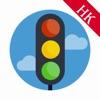 考車牌-香港駕照考題分析 - iPhoneアプリ