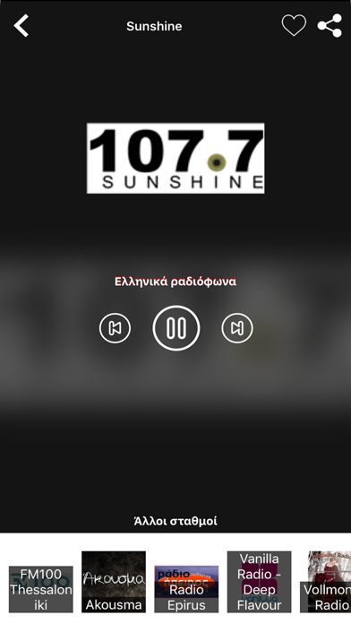 Ellinika Radio - Greek Radios screenshot four