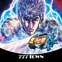 【月額課金】[777TOWN]パチスロ北斗の拳 天昇のアプリアイコン(大)