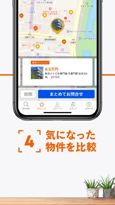 お部屋探しならライフルホームズ 賃貸・不動産物件検索アプリ ScreenShot4