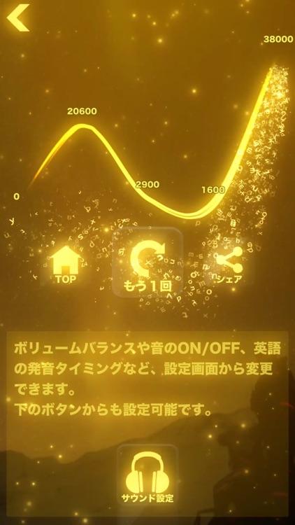 英語 英単語ゲーム HAMARU TOEIC screenshot-4