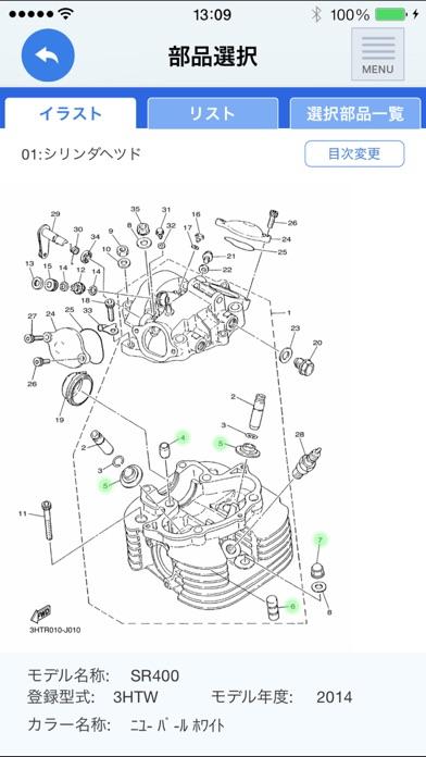YAMAHA Parts Catalogue ScreenShot3
