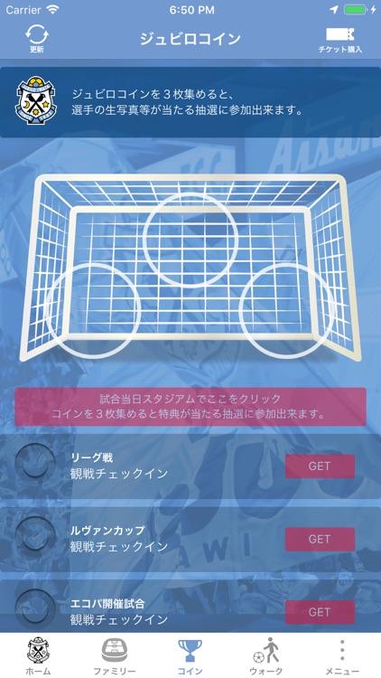 ジュビロ磐田公式アプリ