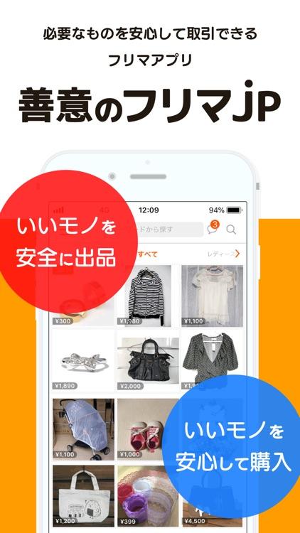 善意のフリマjp-かんたん出品・安心購入の「フリマアプリ」