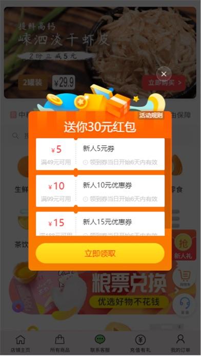中粮健康生活 screenshot 6