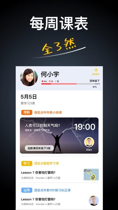 点击获取BOXFiSH盒子鱼家长-改变中国英语教育