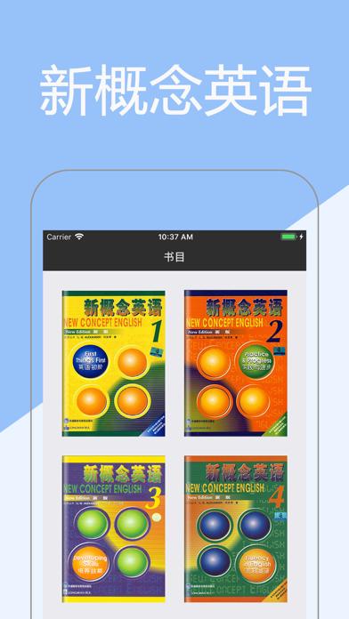 Screenshot for 新概念英语全四册 - 学习英语口语听力单词 in France App Store