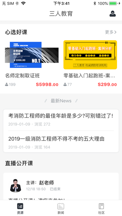 Screenshot for 三人教育 in China App Store