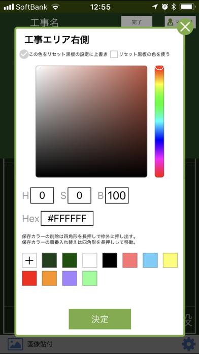 工事写真 ScreenShot3