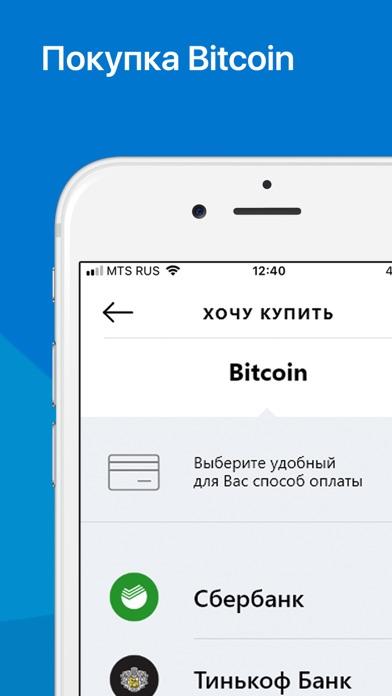 Биткоин кошелек – TotalcoinСкриншоты 3