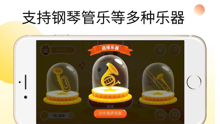 乐意练琴 screenshot-4