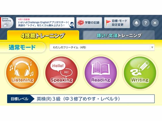Challenge English中高アプリのおすすめ画像2