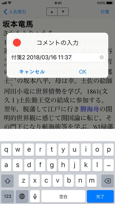 角川新版日本史辞典のおすすめ画像4