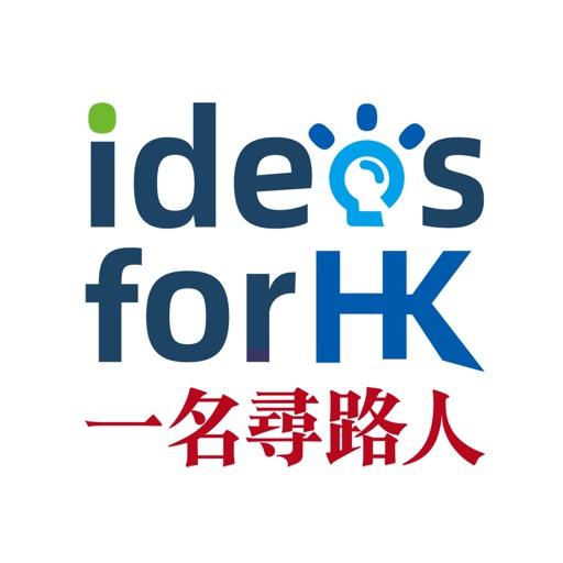 Ideas For HK 一名尋路人